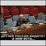 Друзей России видите? А они есть!