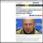 Может, UNIAN.NET - это Кремлевская пропаганда?
