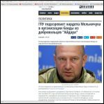 """Нардепа Мельничука подозревают в организации банды из добровольцев """"Айдара"""""""